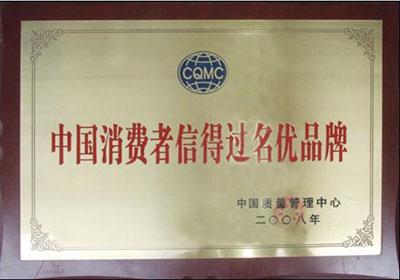 中国消费者信得过名优品牌