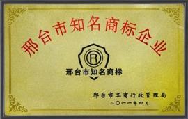 邢台市知名商标企业