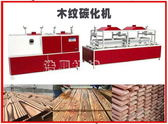 木纹碳化机