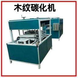 全自动木纹碳化机