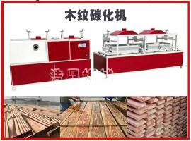 山东木纹碳化机